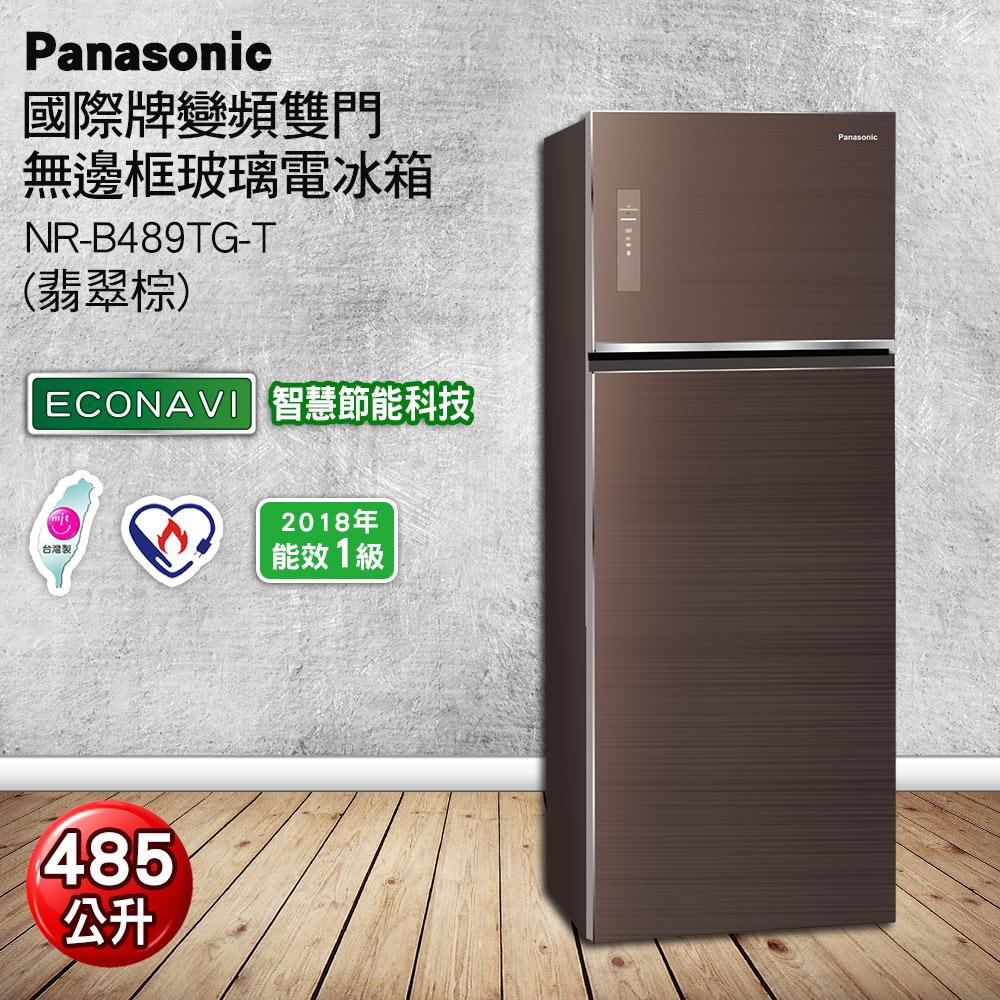 Panasonic國際牌485L玻璃雙門變頻冰箱 NR-B489TG