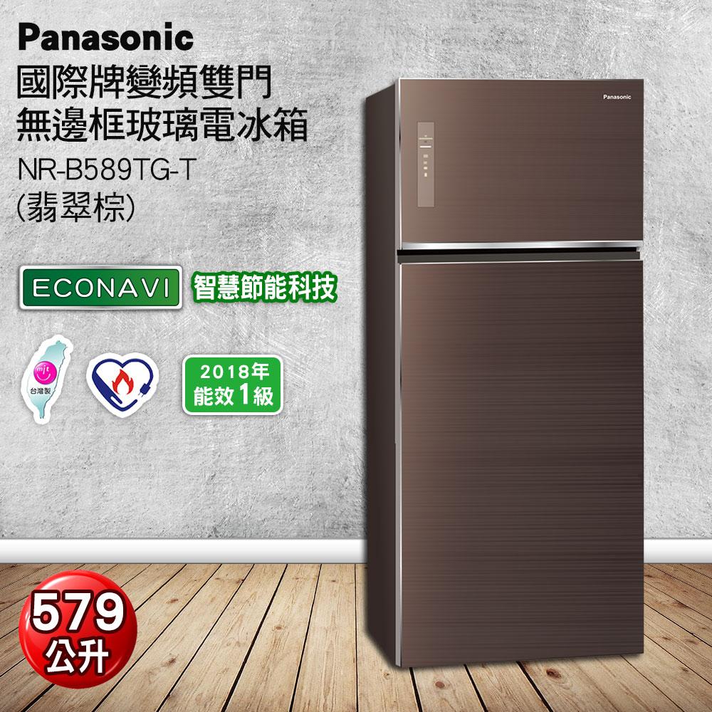Panasonic國際牌579L玻璃雙門變頻冰箱 NR-B589TG