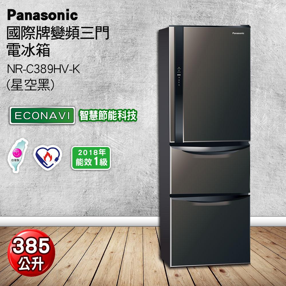 Panasonic國際牌385L三門變頻冰箱 NR-C389HV