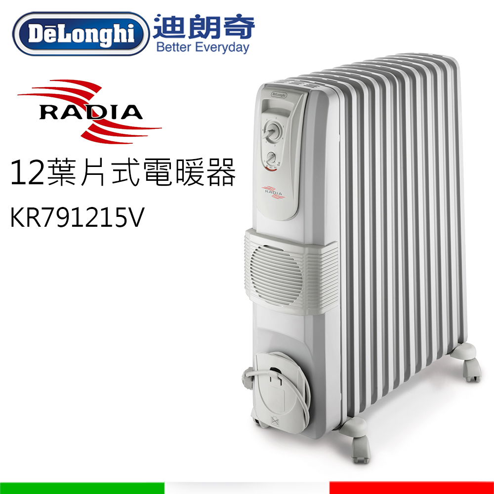 DeLonghi迪朗奇12葉片電暖器 KR791215V
