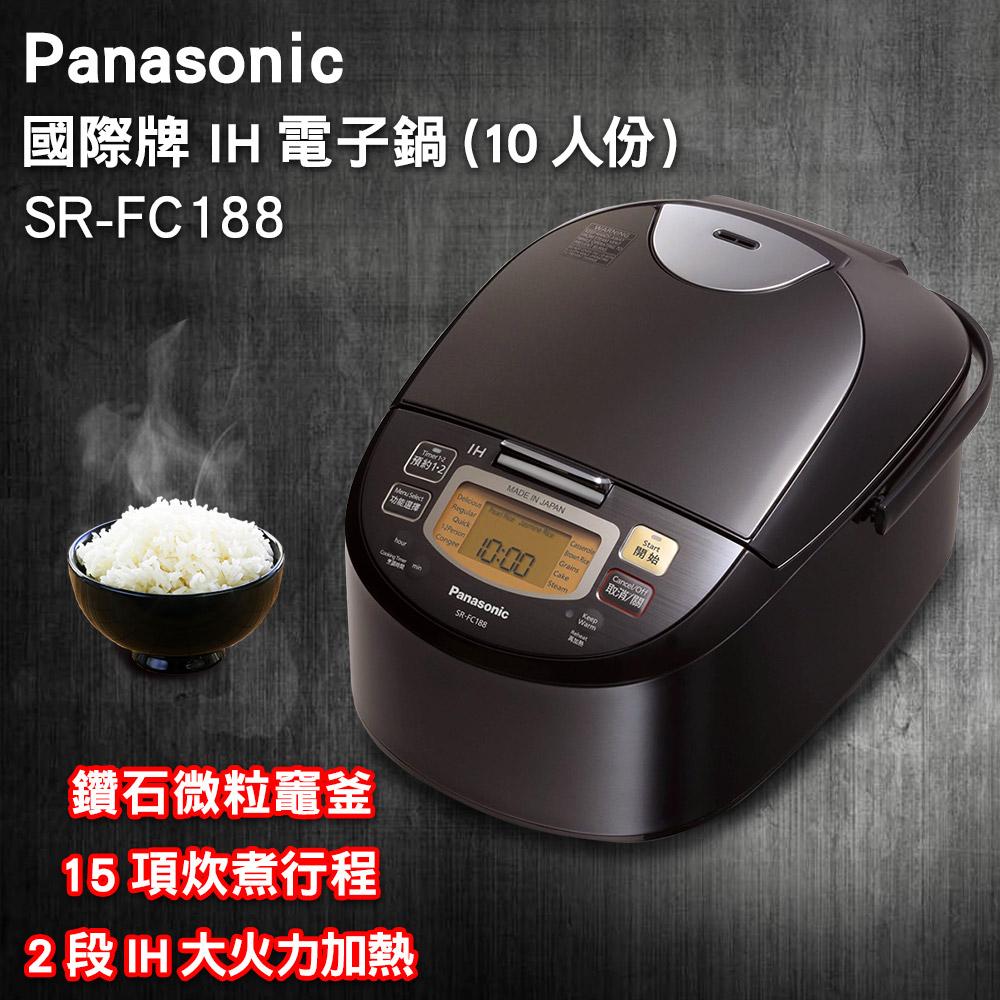 Panasonic國際牌 10人份IH微電腦電子鍋 SR-FC188