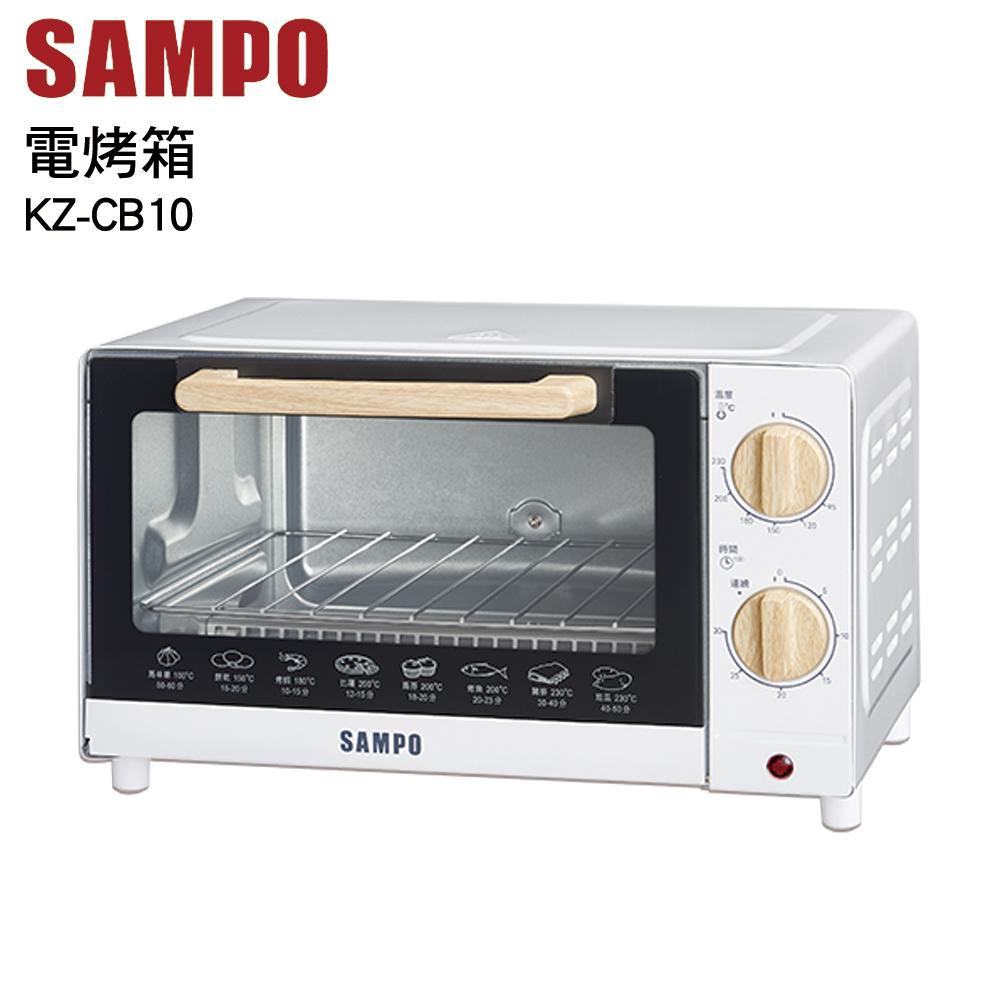SAMPO聲寶10公升電烤箱 KZ-CB10