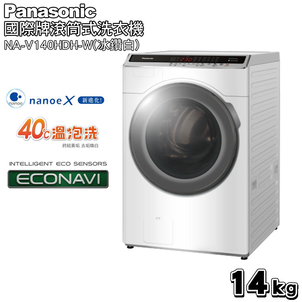 Panasonic國際牌 雙科技14公斤洗脫烘滾筒洗衣機 NA-V140HDH-W