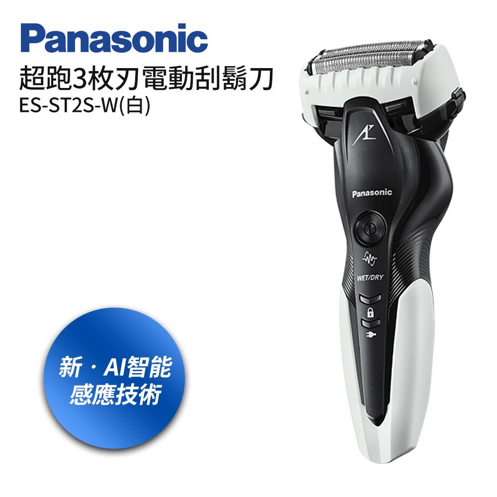 *贈鼻毛刀*Panasonic 國際牌 日本製超跑3枚刃水洗電鬍刀 ES-ST2S-W(白)