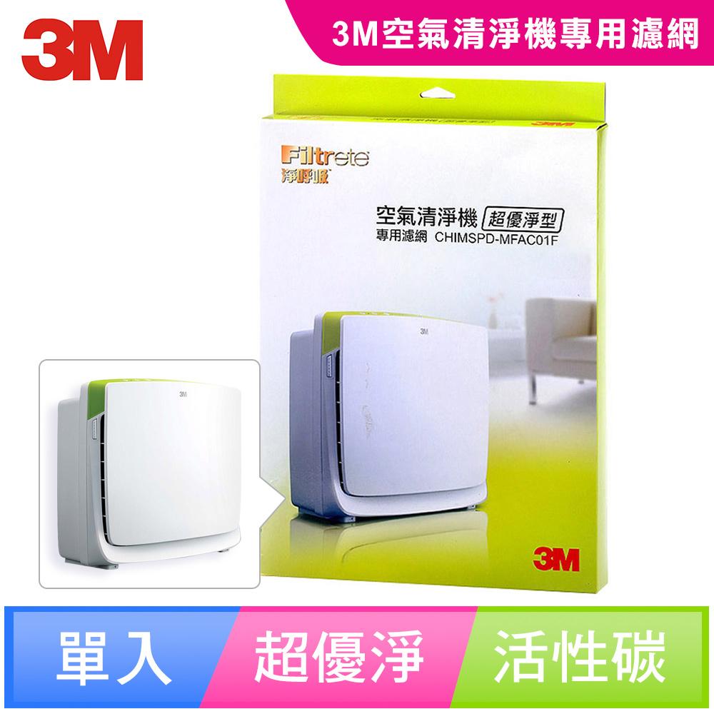 【N95口罩濾淨原理】3M 超優淨型空氣清淨機替換濾網(MFAC-01F)