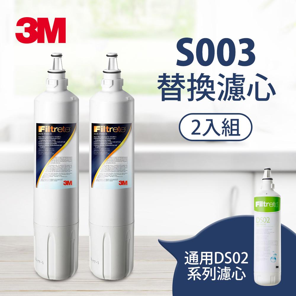 【3M】極淨便捷系列S003淨水器專用濾心2入3US-F003-5