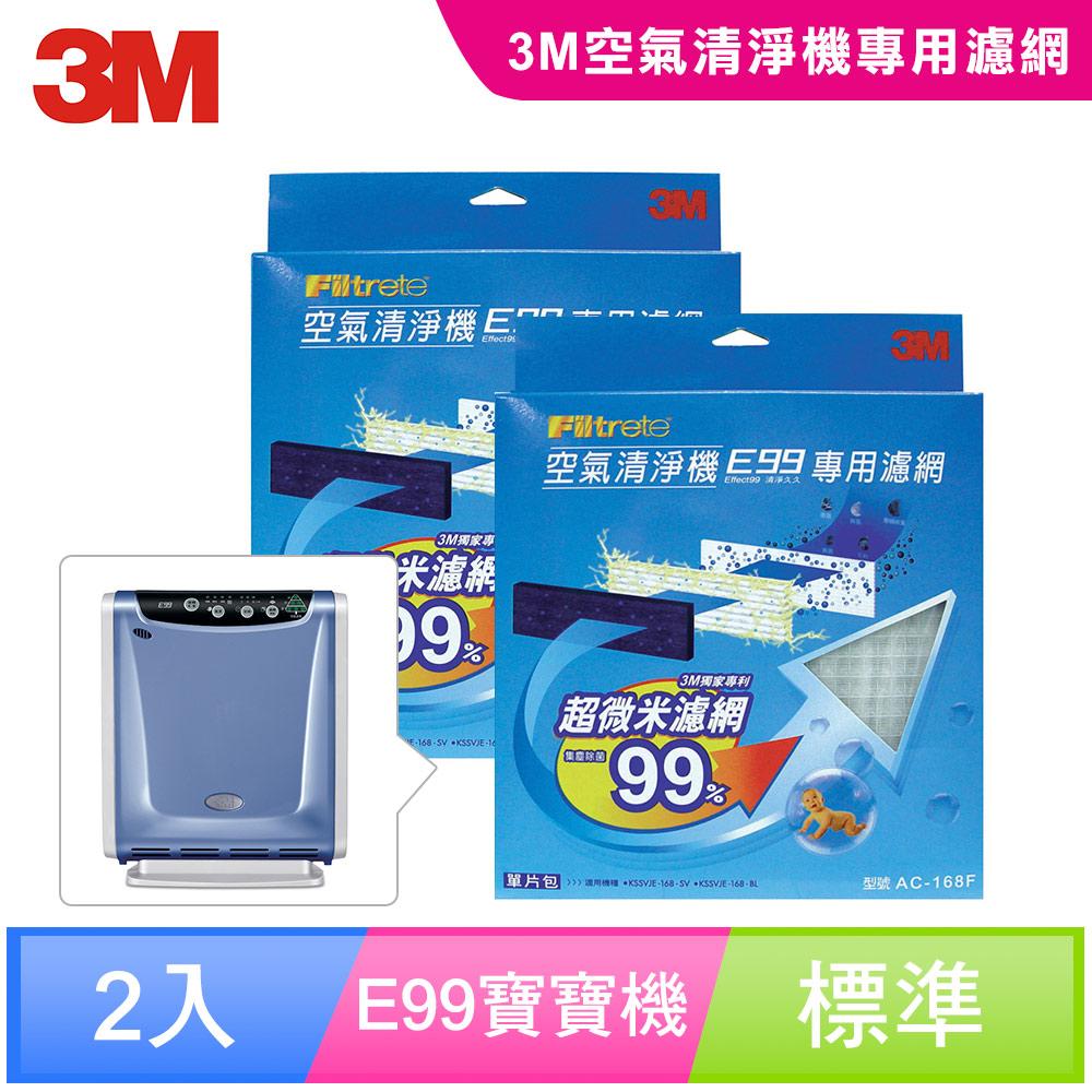 【N95口罩濾淨原理】3M E99寶寶專用空氣清淨機-替換濾網(AC-168F)二入組