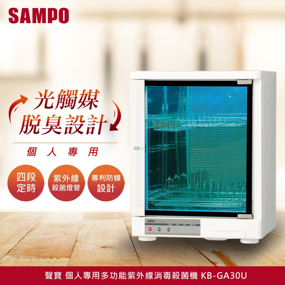 SAMPO聲寶多功能紫外線烘碗機/奶瓶殺菌機 KB-GA30U