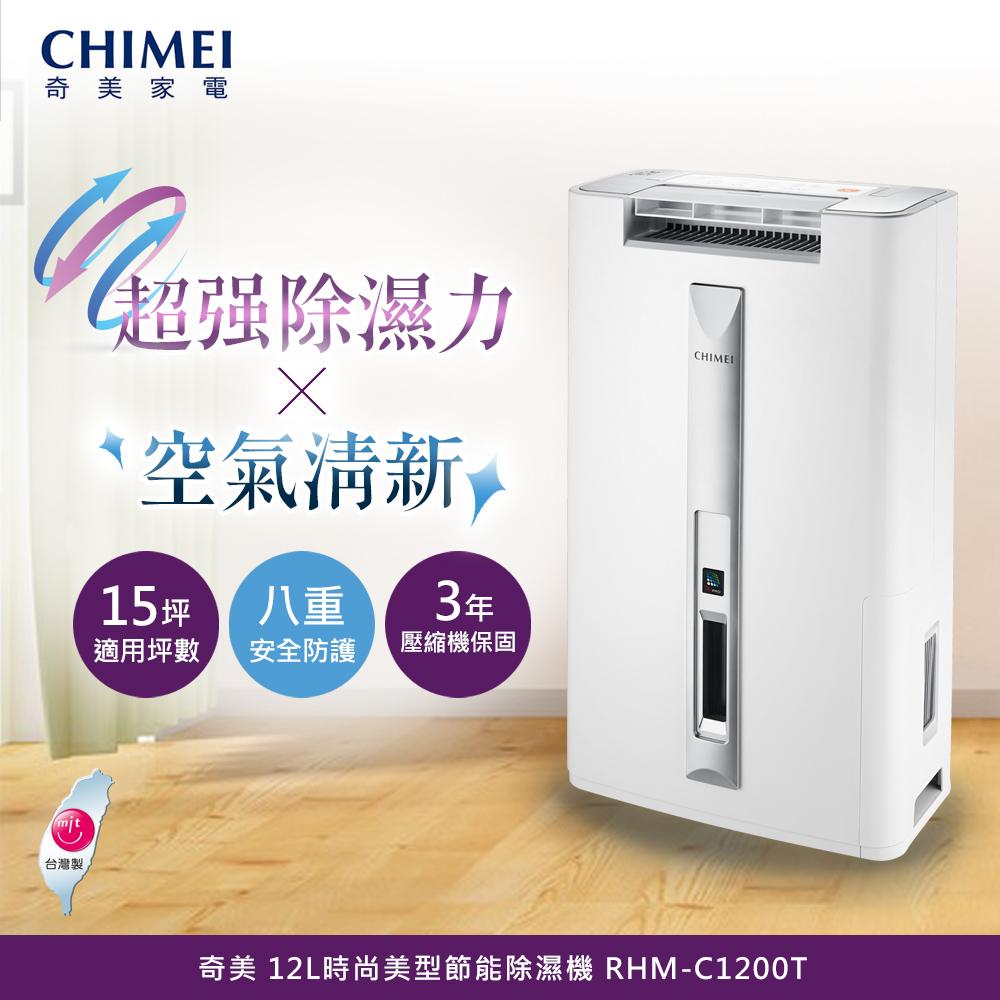 CHIMEI奇美 12L時尚美型節能除濕機 RHM-C1200T★送3M保潔墊★