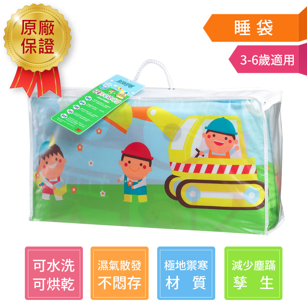 【3M】新絲舒眠兒童午安被睡袋-(推土機)
