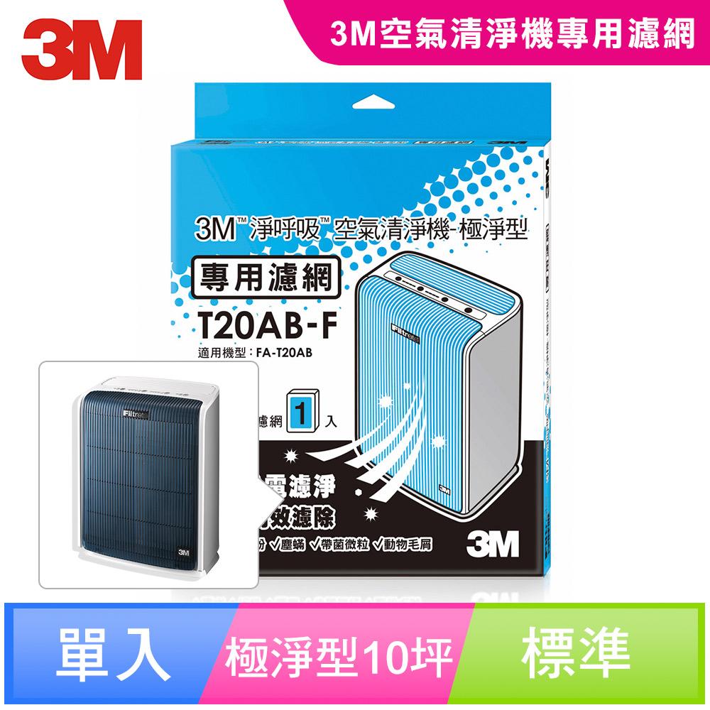 【N95口罩濾淨原理】3M 淨呼吸極淨型10坪空氣清淨機FA-T20AB專用濾網(T20AB-F)