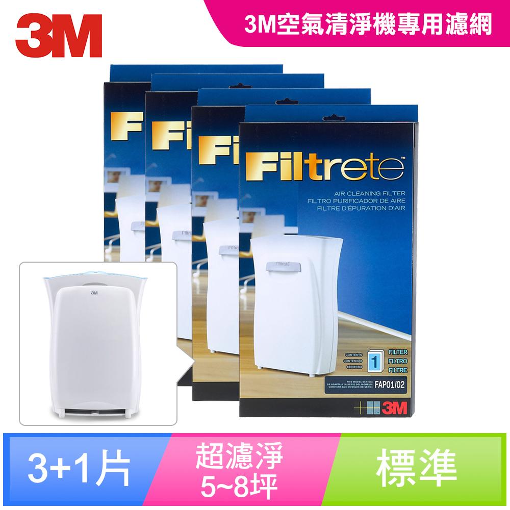 【3M】淨呼吸空氣清靜機超濾淨型 5/8坪適用專用濾網 (買三送一超值組)