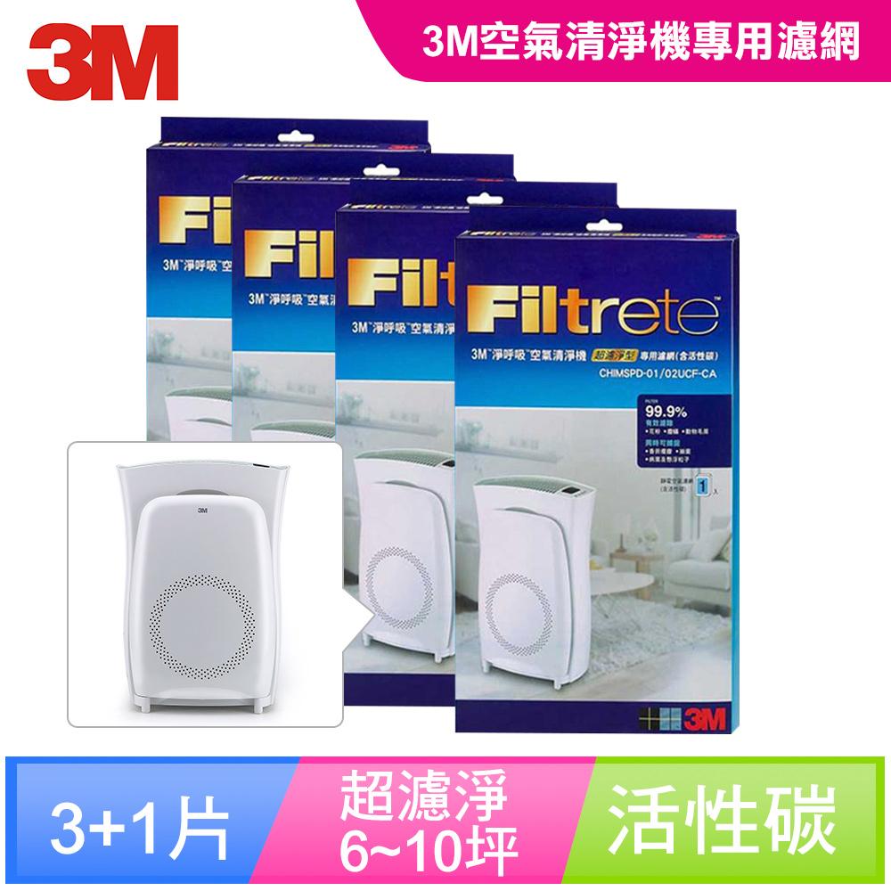 【3M】淨呼吸空氣清淨機超濾淨型 6/10坪專用濾網 (買三送一超值組)