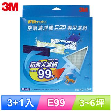 【3M】 E99寶寶專用空氣清淨機-替換濾網 (買三送一超值組)