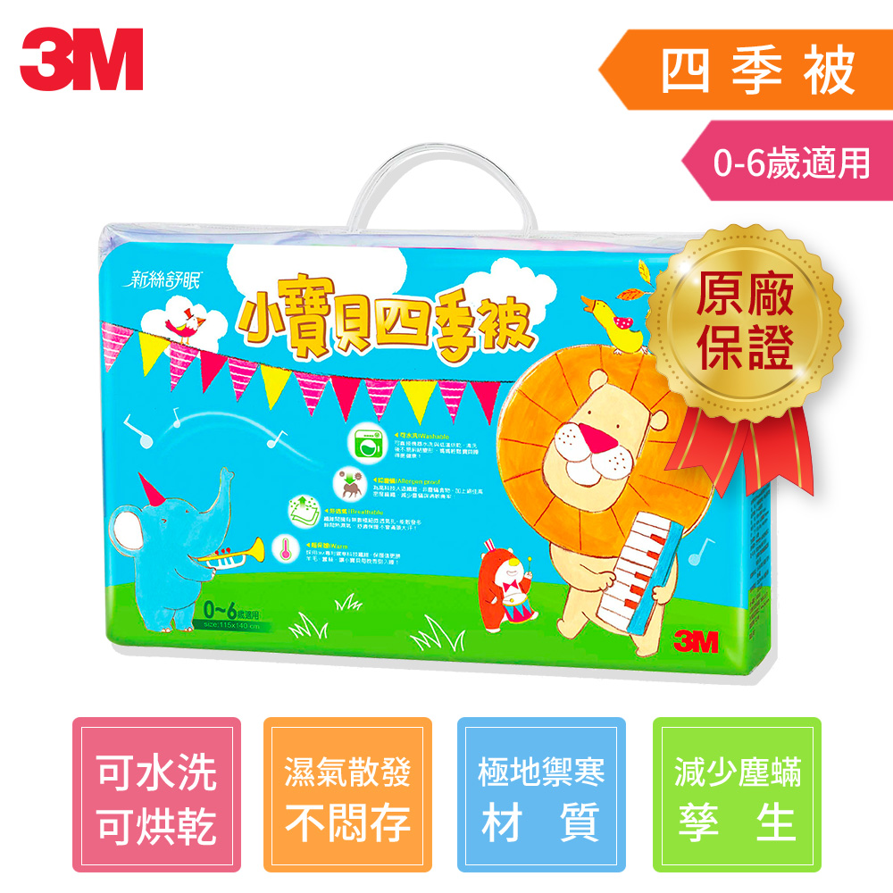 3M新絲舒眠小寶貝專用被四季被 (適用0-6歲)