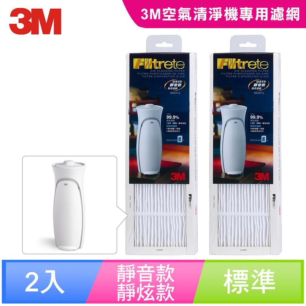 【N95口罩濾淨原理】3M 淨呼吸超濾淨型空氣清淨機-靜音款專用濾網(2入超值組)
