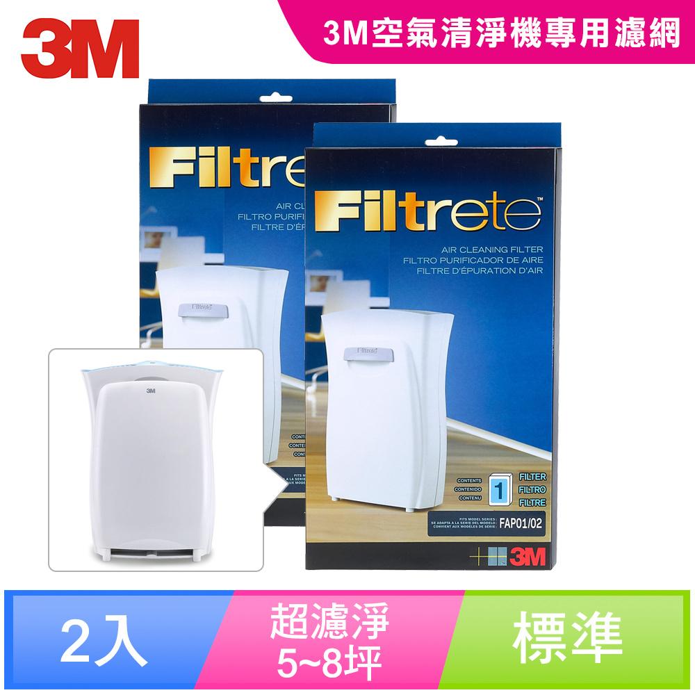 【N95口罩濾淨原理】3M 淨呼吸空氣清靜機超濾淨型 5/8坪適用專用濾網 (2入超值組)