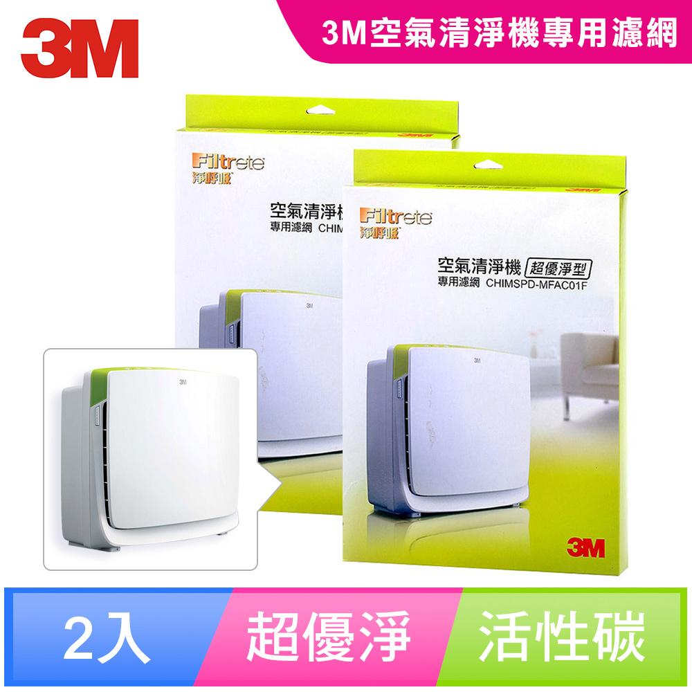 【N95口罩濾淨原理】3M  淨呼吸空氣清淨機 超優淨型替換濾網  (二入超值組)
