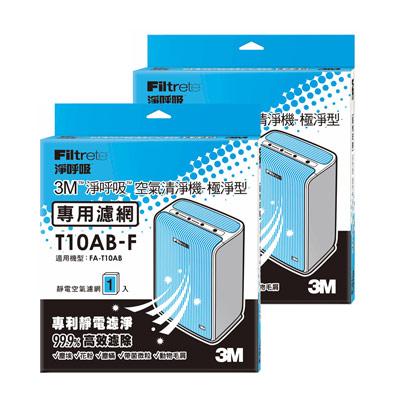 【N95口罩濾淨原理】3M 淨呼吸極淨型6坪空氣清淨機FA-T10AB專用濾網 (T10AB-F) (二入超值組)