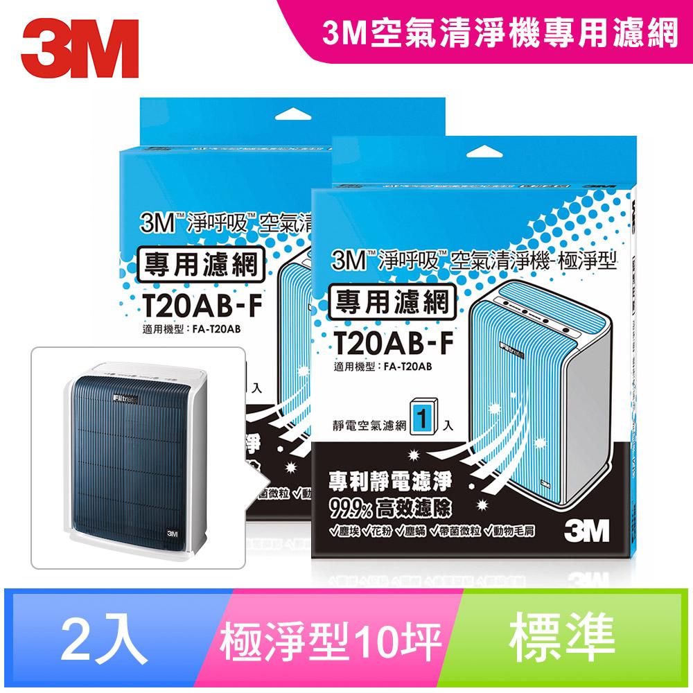 【N95口罩濾淨原理】3M 淨呼吸極淨型10坪空氣清淨機FA-T20AB專用濾網 (T20AB-F) (二入超值組)