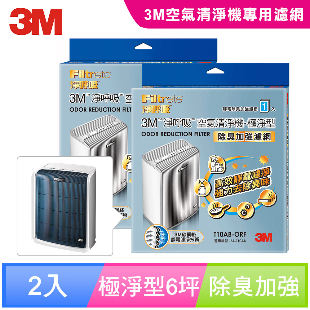 【3M】淨呼吸極淨型6坪空氣清淨機FA-T10AB除臭加強濾網 (T10AB-ORF) (2入超值組)
