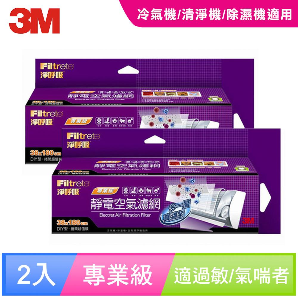 【3M】淨呼吸靜電空氣濾網 (專業級捲筒式) 兩入組