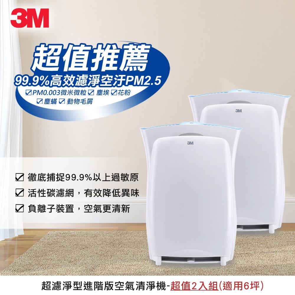 【3M】3M 淨呼吸空氣清淨機超濾淨型-進階版(適用6坪)超值2入組