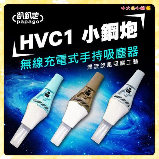 趴趴走 手持式吸塵器 HVC1(褐/灰 二色可選)