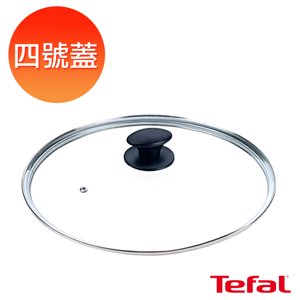 【加價購】Tefal法國特福 30CM鍋蓋(四號蓋)