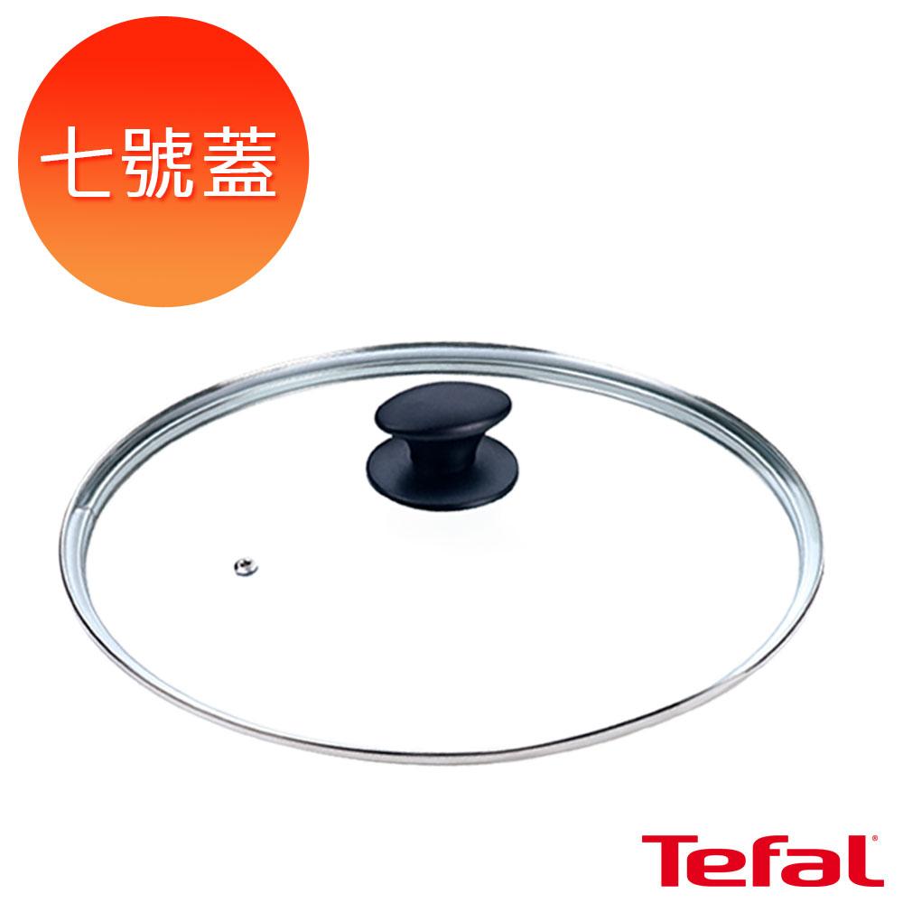 【加價購】Tefal法國特福 32CM鍋蓋(七號蓋)