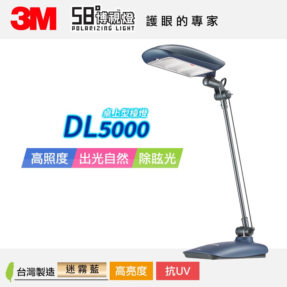 【3M】58度博視燈桌燈 迷霧藍 DL5000