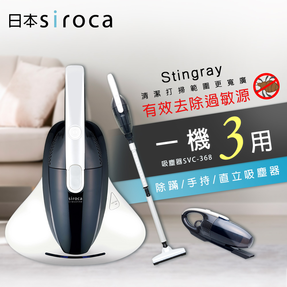 日本Siroca 3way塵蟎吸塵器 SVC-368