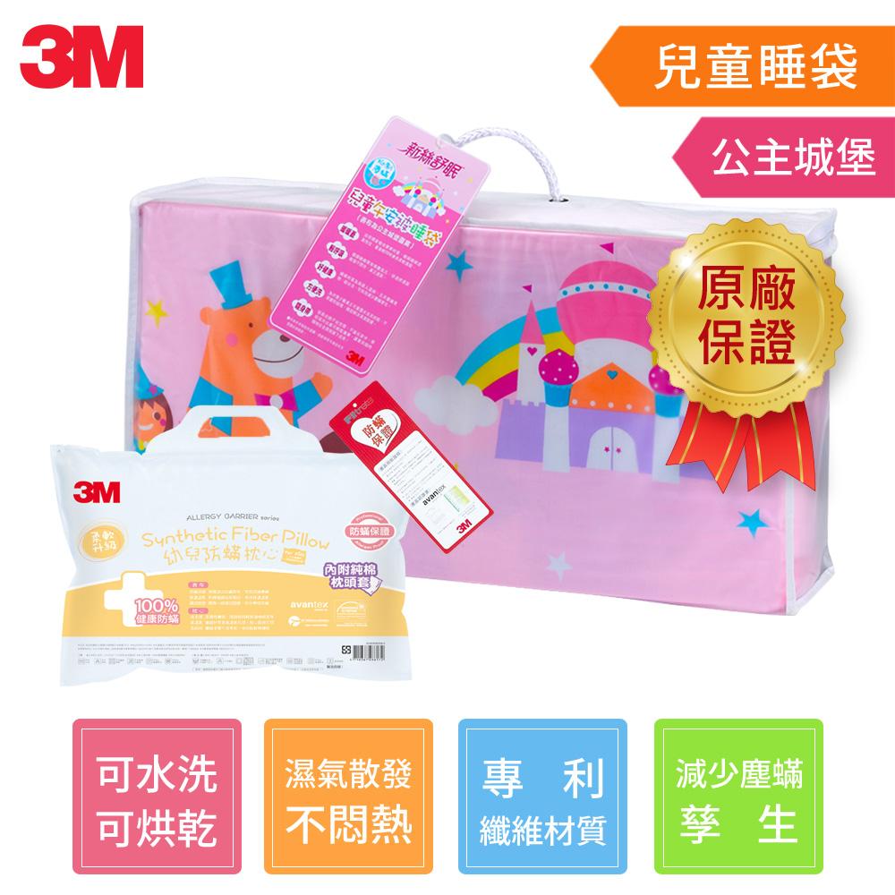 【3M】新絲舒眠兒童午安被睡袋(公主城堡)+幼兒防蹣枕(2~6歲)