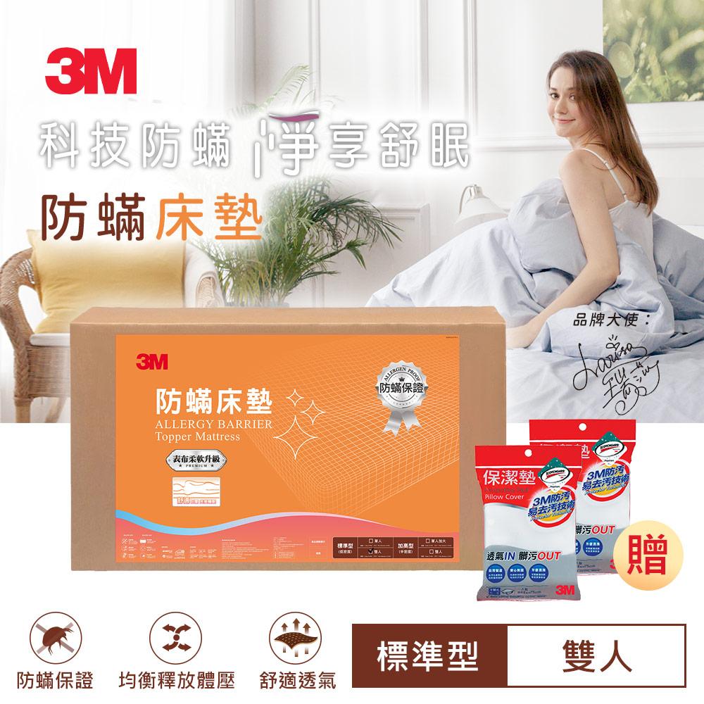 【3M】防蹣床墊低密度標準型雙人+保潔墊枕頭套平單式2入-超值組