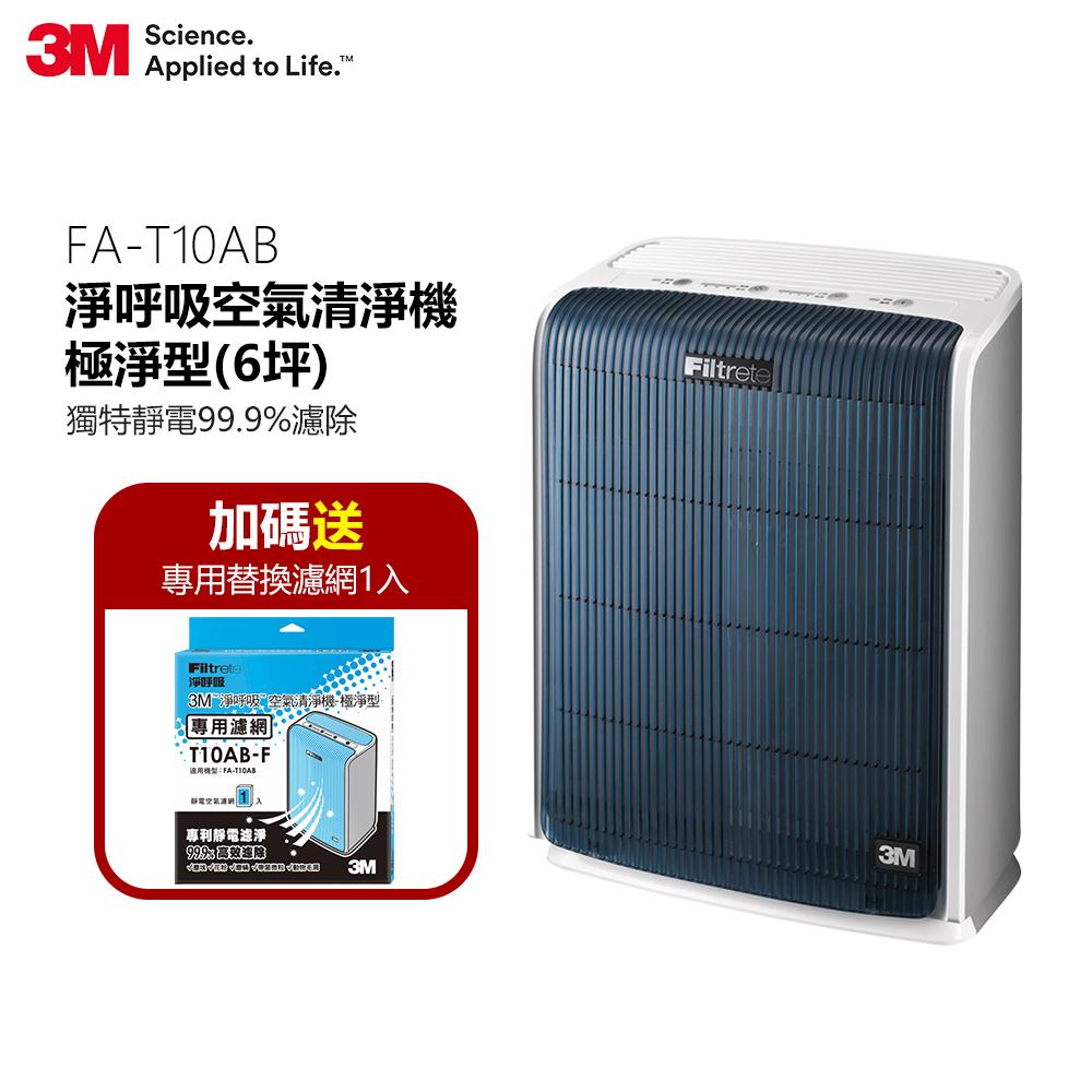 【3M】 淨呼吸空氣清淨機-極淨型6坪(限時加送替換濾網乙片