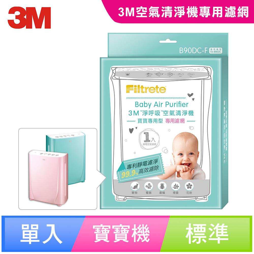 【N95口罩濾淨原理】3M 淨呼吸寶寶專用型空氣清淨機專用濾網