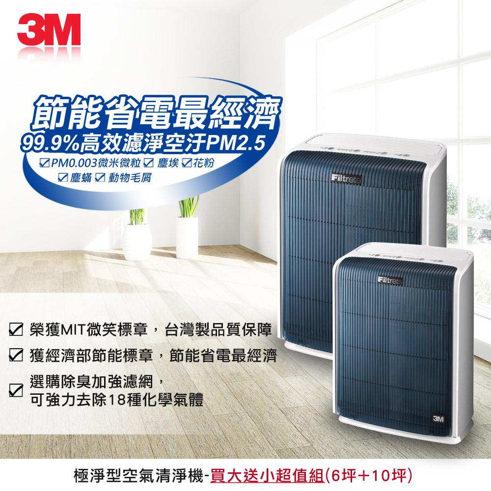 【N95口罩濾淨原理】3M買大送小 極淨型10坪空氣清淨機(加碼送6坪極淨型)