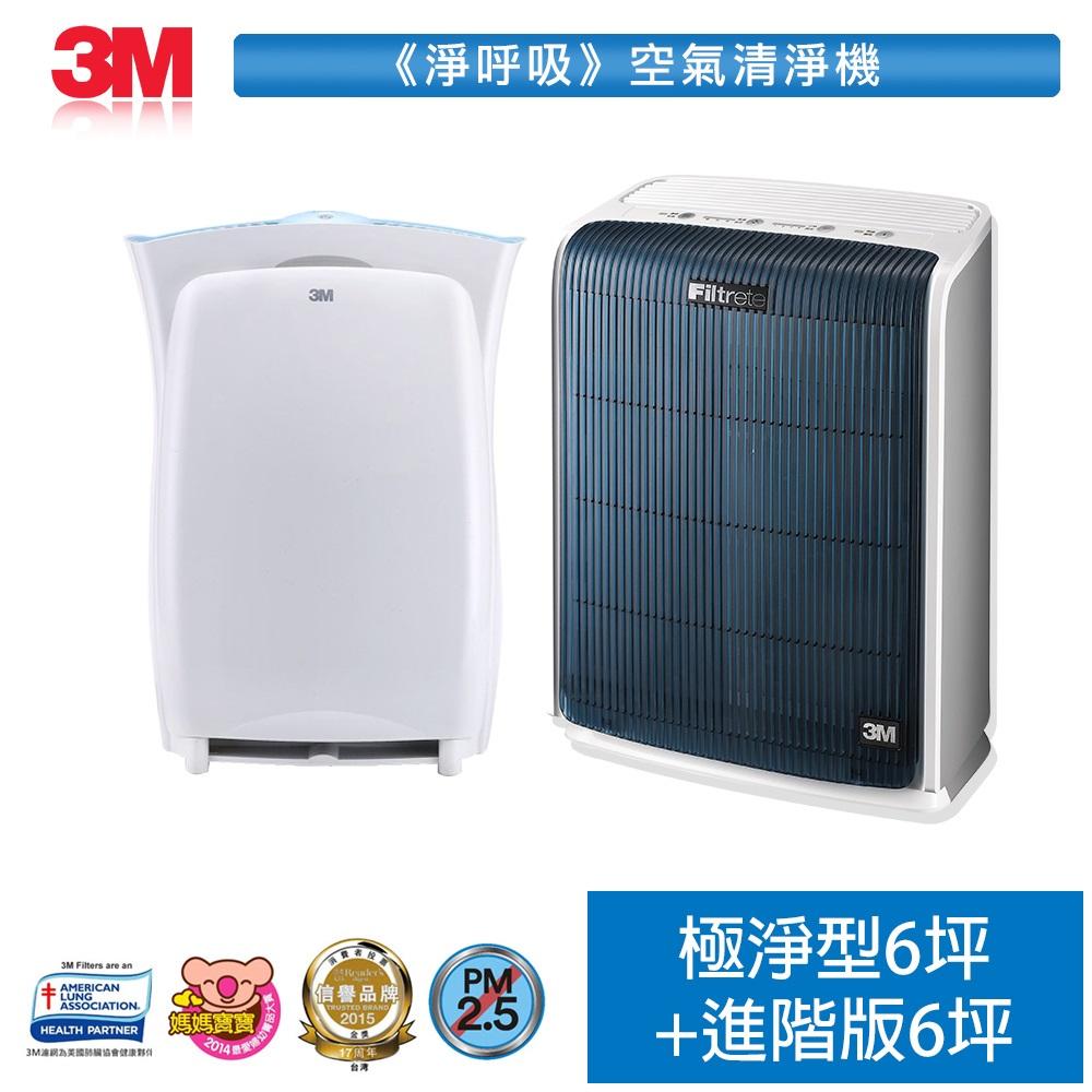 【3M】空氣清淨機超值組-極淨型6坪+超濾淨型進階版(6坪)
