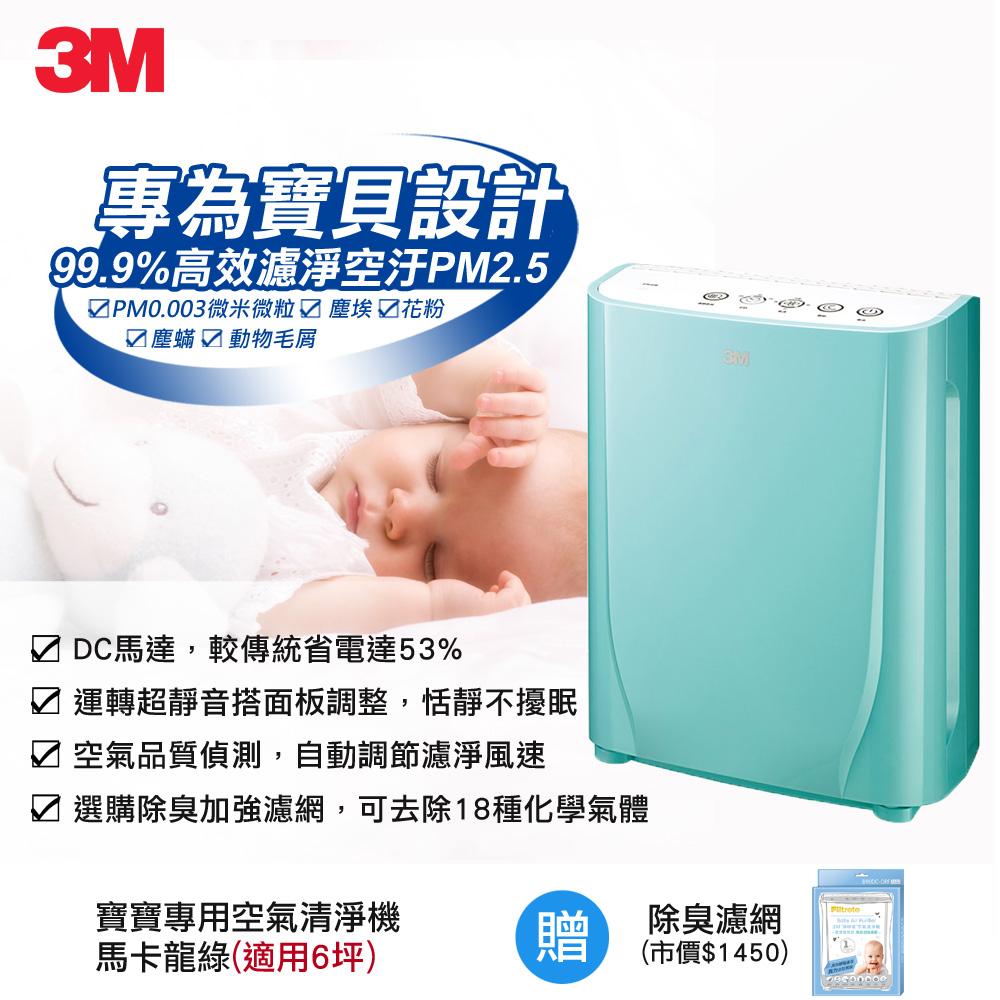 【N95口罩濾淨原理】3M 淨呼吸寶寶專用空氣清淨機-馬卡龍綠(限時加送除臭濾網乙片)