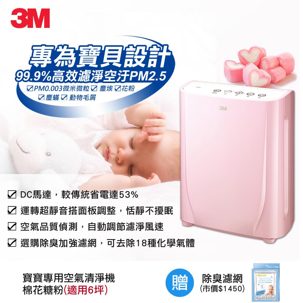 【3M】淨呼吸寶寶專用空氣清淨機-棉花糖粉(限時加送除臭濾網乙片)