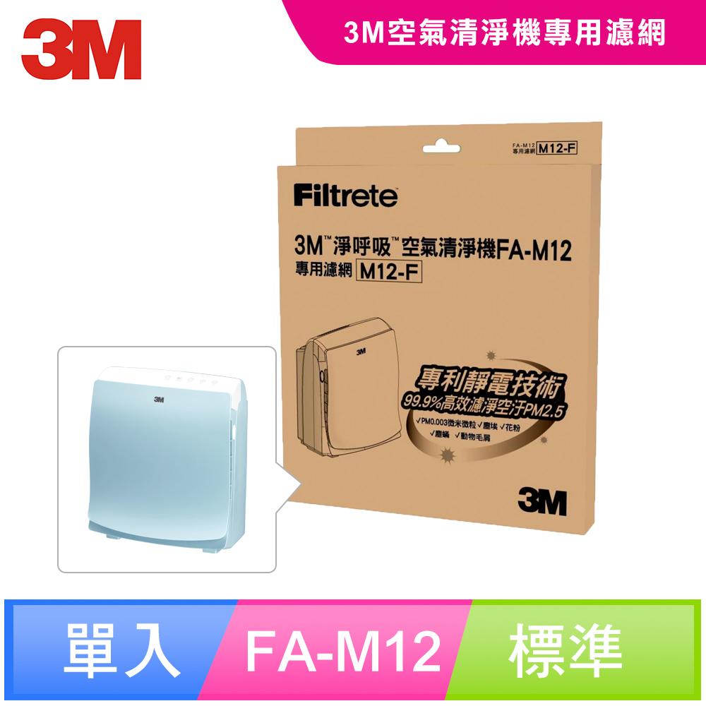 【N95口罩濾淨原理】3M FA-M12空氣清淨機替換濾網(M12-F)