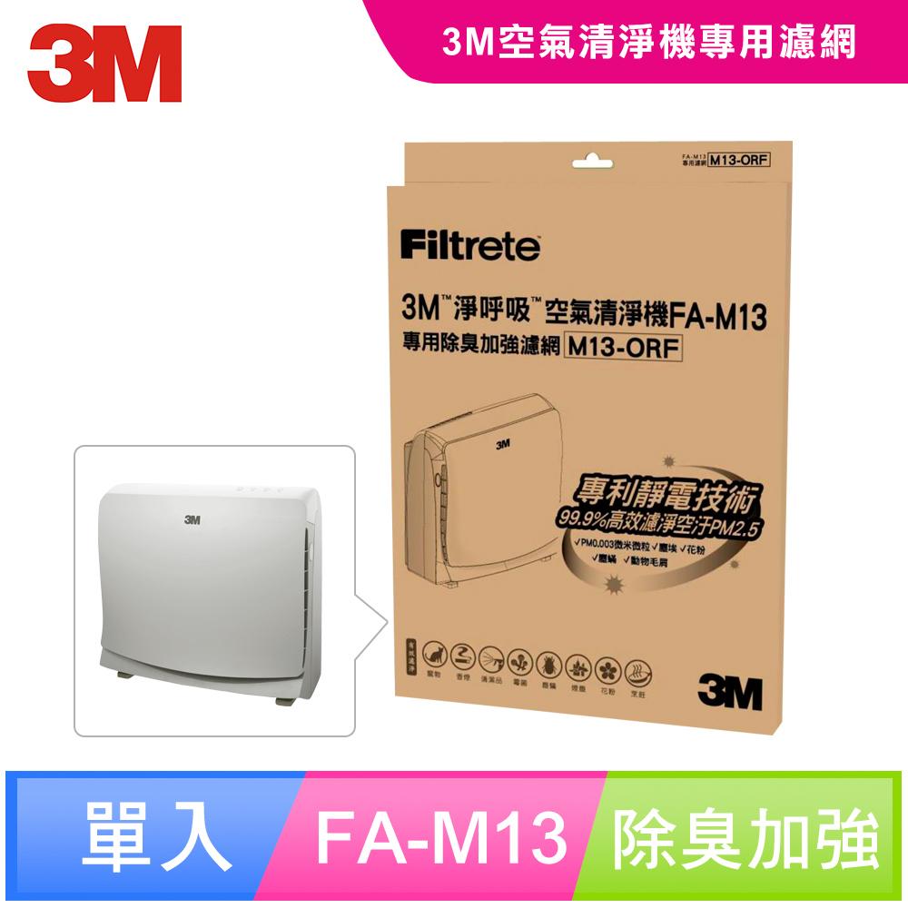 【N95口罩濾淨原理】3M 超舒淨型空氣清淨機FA-M13專用除臭加強濾網(M13-ORF)