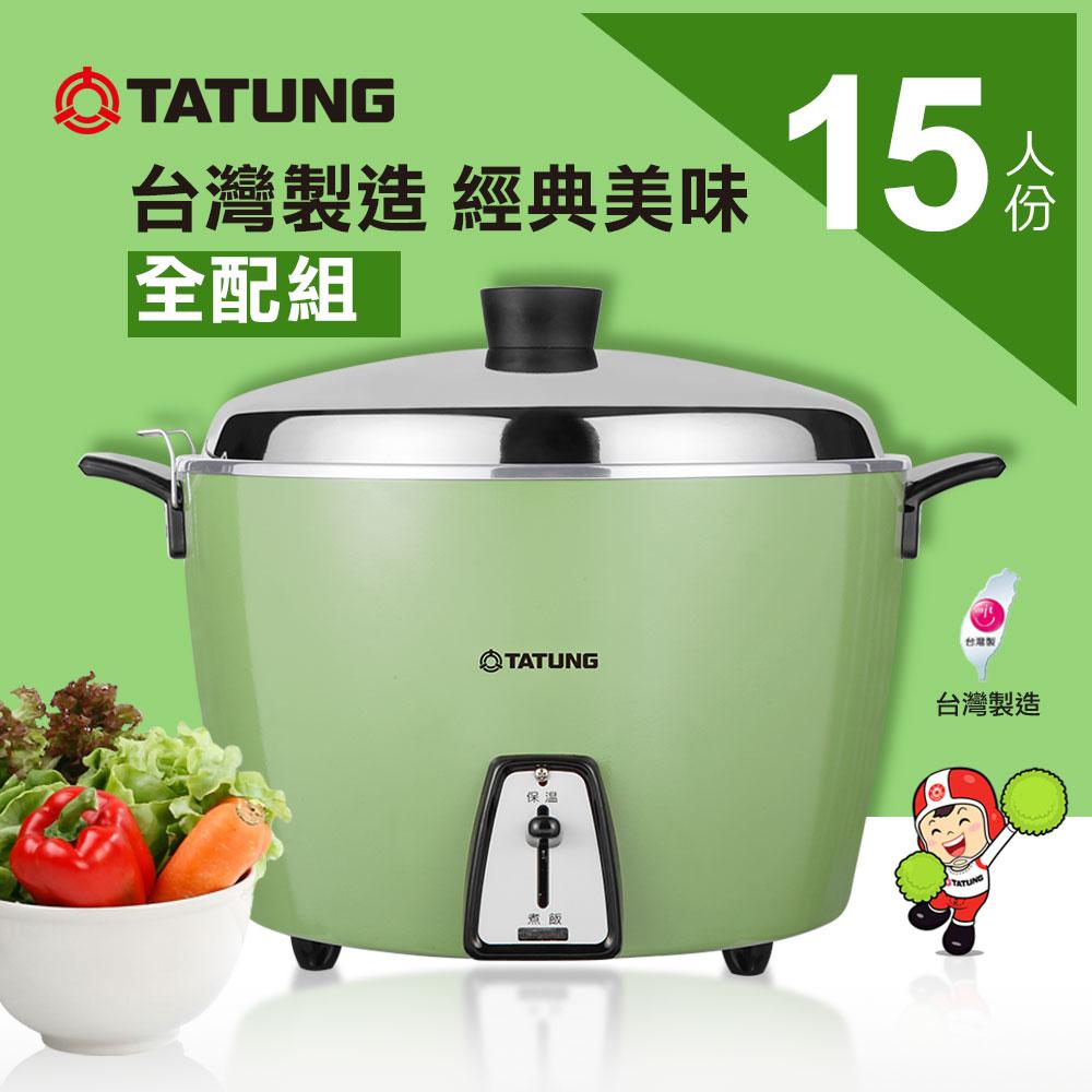 大同電鍋 15人份不鏽鋼內鍋-綠色TAC-15L-DG