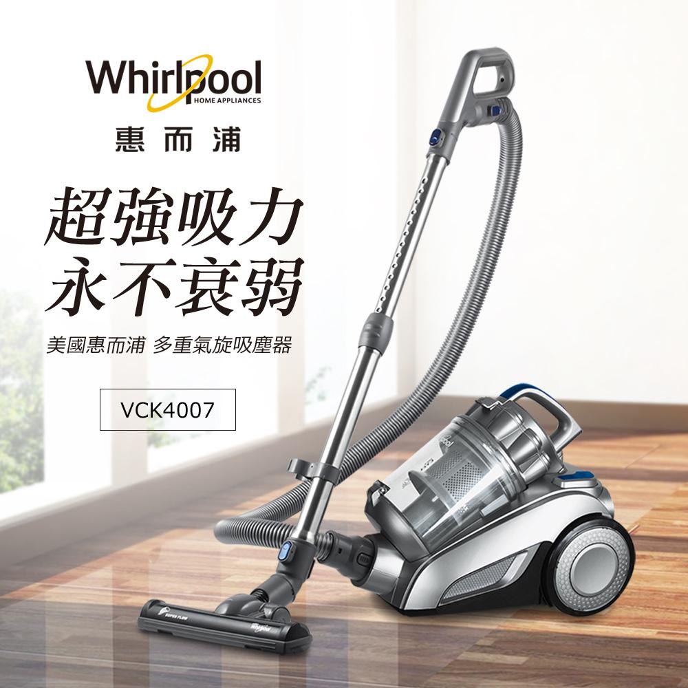 Whirlpool惠而浦 550W多氣旋無集塵袋吸塵器 VCK4007★送3M保潔墊★