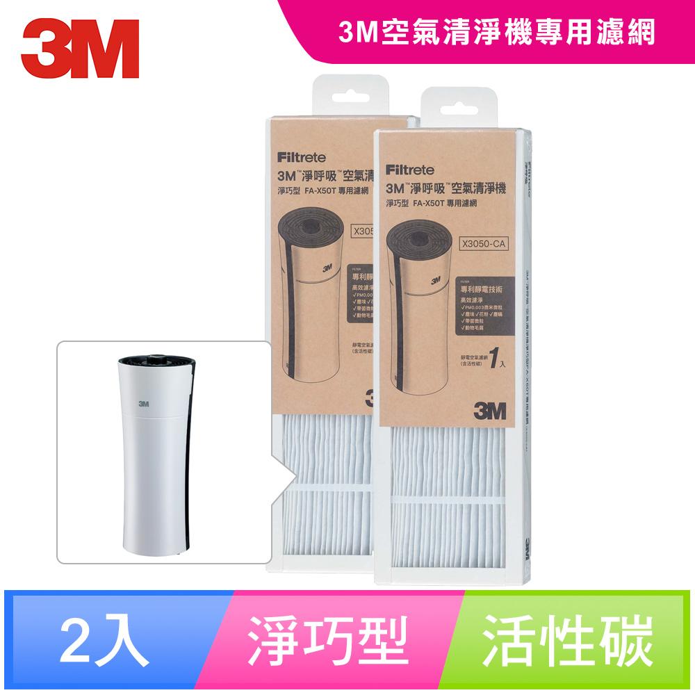 【N95口罩濾淨原理】3M 淨巧型空氣清淨機活性碳濾網X3050-CA-2入(適用FA-X50T/FA-X30)