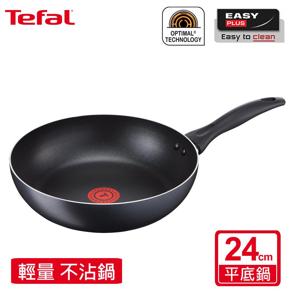 Tefal法國特福 輕食光系列24CM不沾平底鍋