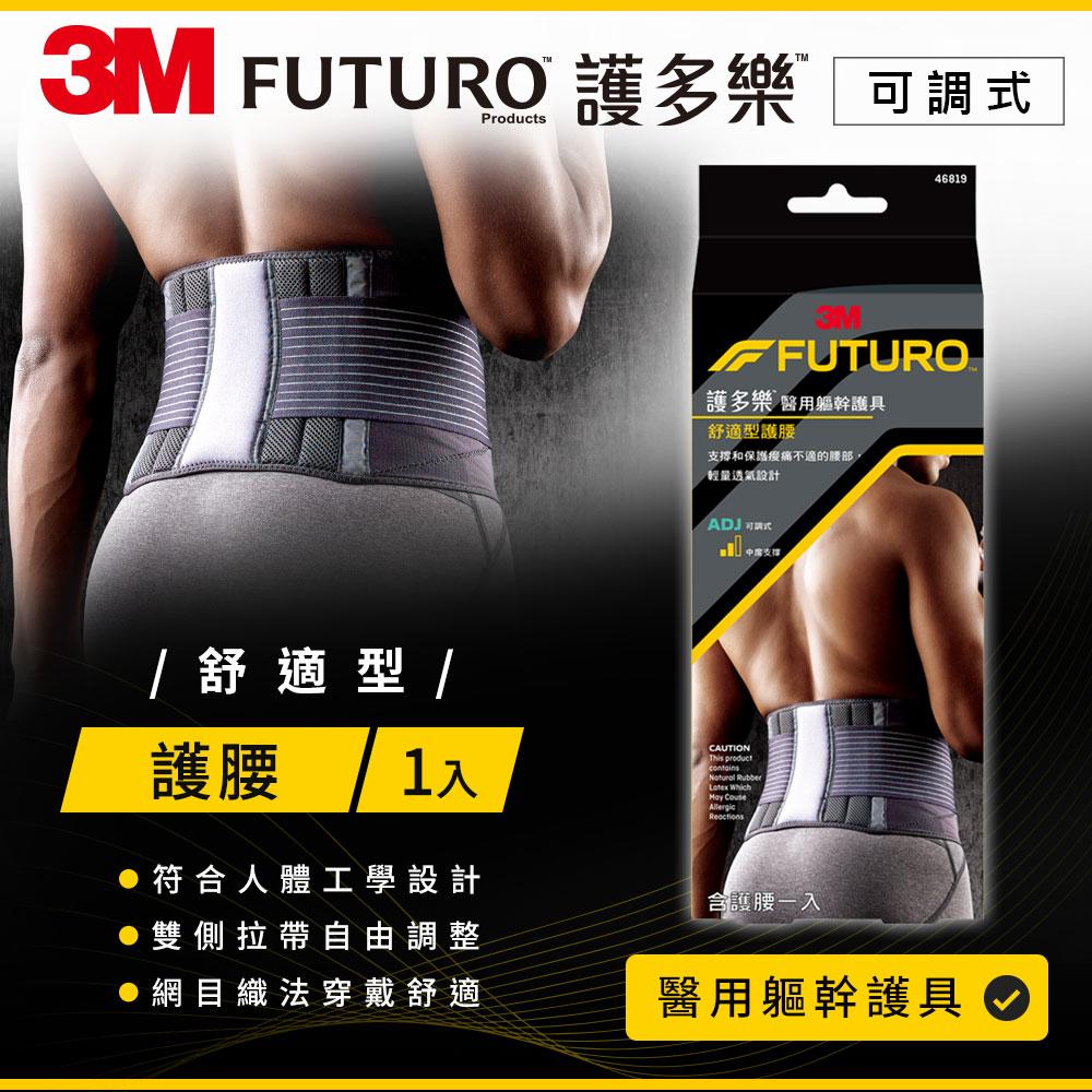 【3M】FUTURO 黑色舒適型護腰