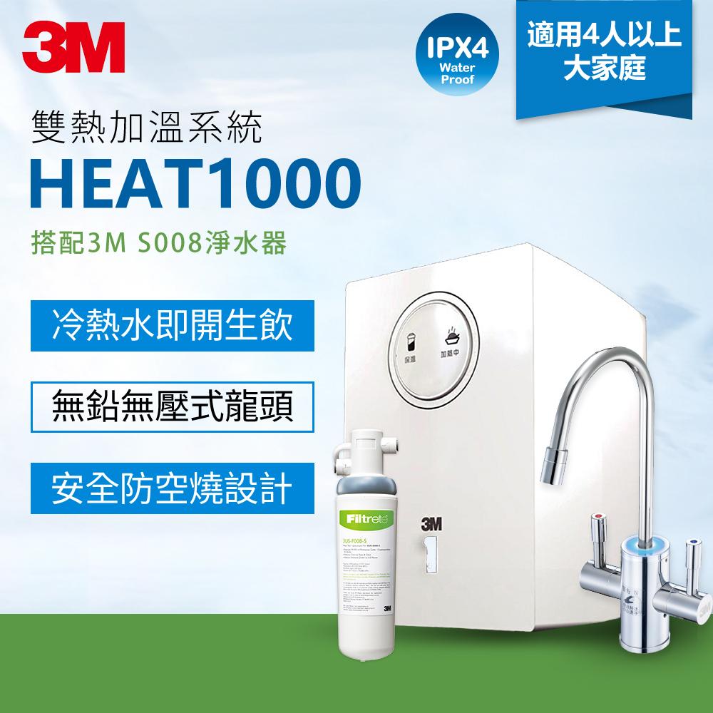 3M HEAT1000加熱雙溫淨水組/飲水機(附S008櫥下型淨水器)