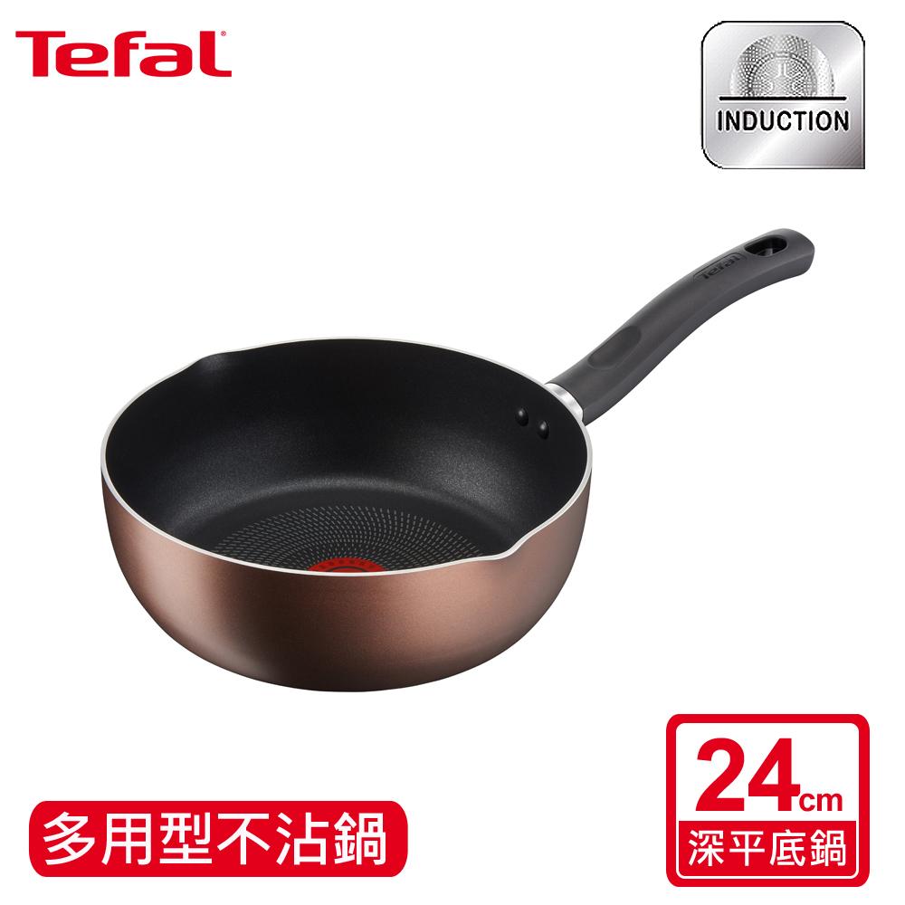Tefal 法國特福極致饗食系列24CM多用型不沾深平底鍋(電磁爐適用)
