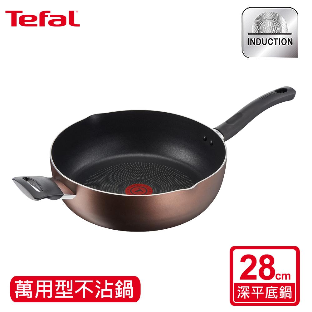 Tefal 法國特福極致饗食系列28CM萬用型不沾深平底鍋(電磁爐適用)